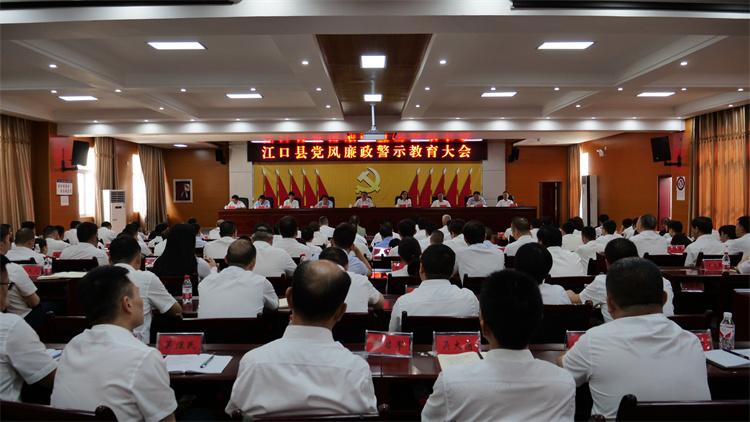 江口县党风廉政警示教育大会召开