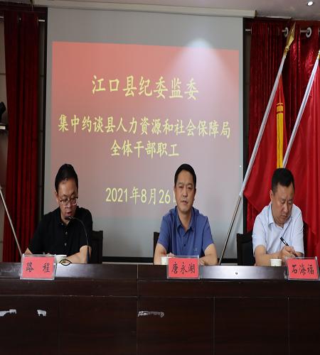 江口县纪委监委对县人力资源和社