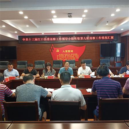 中共十三届江口县委巡察工作领导