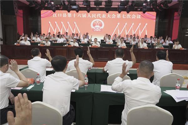 唐永湖当选江口县监察委员会主任